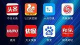 中国网民人均装56款APP 每日使用APP时长4.7小时