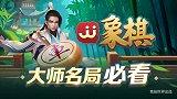 《JJ象棋大师名局》第24期 古谱-化繁从简
