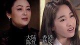 香港女星vs大陆女星,当李嘉欣和陶红同框,差距一目了然