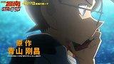 """名侦探柯南:绯色的子弹(""""不在场证明""""版预告 最高机密即将揭晓)"""