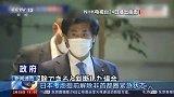 日本考虑提前解除非首都圈紧急状态