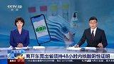广东:离开东莞出省须持48小时内核酸阴性证明