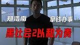 黑社会2以和为贵:古天乐的帮手郑浩南,做事先谈钱