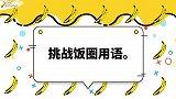 """杨九郎采访秒变""""相声专场"""",更多有趣高能的问题等你解锁!"""