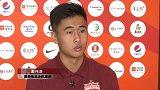 独家专访戴伟浚:要想入选国足仍需努力 俱乐部正在办理相关手续