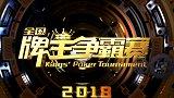 2018牌王争霸赛:第88期 H区第四场山东江西山西