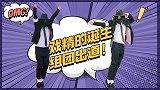 《哈哈哈哈哈》黄渤邓超参加戏精的诞生,两人简直就是戏精本精!