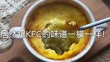 QQ嫩嫩的蛋挞芯,味道跟kfc的一模一样,做法超级简单噢!