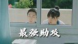 薄荷之夏:为帮两人解除误会,最强助攻,陶竹和王亦明上线