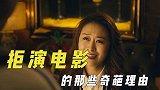 拒演电影的奇葩理由:林子祥因家里着火,那英觉得导演是新人