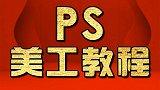 PS磨皮教程 PS教程PS高级人物精修PS人像处理PS抠图