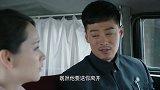 密查:剧情向,武仲明赶走了沈兰和蒋宝珍,徐科长大怒(88)