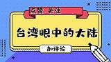 台湾人去大陆后不想回台公交车都比台湾的干净,大陆工资翻几倍