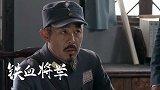 铁血将军:众人分析聊城局势,郁光出建议,想绕道打日军