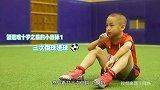 厉害了!7岁足球神童想帮国足拿世界冠军 曾单场比赛打入32粒进球