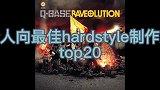 [PLUTO]个人向hardstyle制作人top20