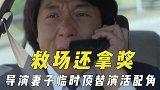 救场出演还拿奖,导演妻子临时顶替演活配角,小马哥原本是郑浩南