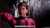 蜘蛛侠大战章鱼博士,彼得为救女友身份暴露,蜘蛛网上约定终生!