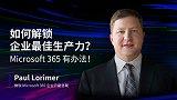 如何解锁企业最佳生产力?Microsoft365有办法!