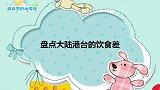 陈松伶被婆婆强迫吃大蒜:不吃我就不开心!盘点大陆港台的饮食差