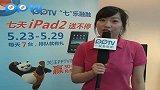 PPTV七周年庆生ipad获奖者出炉