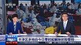 福建泉州丰泽区多地自今日零时起解除封控管控