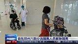 河南郑州:首批郑州六院分流隔离人员解除隔离