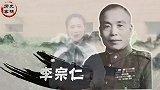 李宗仁回国后,为什么受到热烈欢迎?源于他在1949年做的事