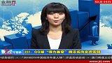 """1111-金融界-360、QQ被""""强力兼容""""腾讯或向奇虎索赔"""