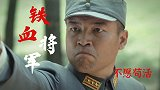 铁血将军:金良不愿苟活,与日军火拼到底,真是英勇无畏