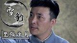 雪豹坚强岁月:老李知晓卫国身份,大发雷霆,说自己痛恨党国