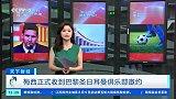 从CCTV5走向CCTV2 央视财经专业解读梅西巴黎薪资问题