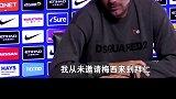 梅西-诺坎普之王-第六期 足球 梅西