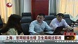 官网链接出错 上海卫生局闻过即改