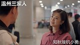 温州三家人:小伙刚回国,就惹得女友不悦,一招让她转怒为喜