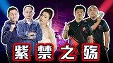 2020JJ斗地主冠军杯:夏季赛第84期 C组第1场第3局