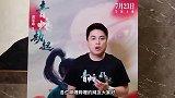 《白蛇2:青蛇劫起》导演黄家康,在线喊话B站网友求问题!