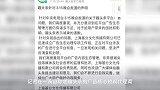 3·15晚会还没播到趣头条,公司在官网道歉杭州市监管连夜检查