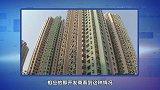 好消息!香港开始征收空置税了,看看大陆房子也会征收吗?