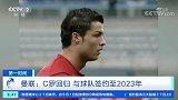 CCTV2报道C罗回归:转会拉动曼联股价上涨近7% 还远不止