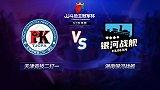 2020JJ斗地主冠军杯:秋季赛第72期 C组第6场第2局