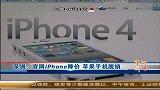 iPhone官网降价致苹果手机脱销