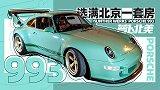 华人首测 全球25台,比SVJ还贵的复刻911长啥样?