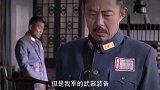 铁血将军:汪金良给众人分析前方战况,众人会提出什么意见呢