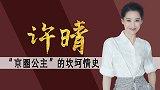 许晴坎坷情史:爱过陈凯歌,与王志文曾是最佳情侣,52岁仍单身