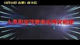 精灵宝可梦:波尔凯尼恩与机巧的玛机雅娜(终极预告)