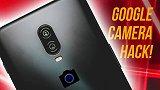 破解谷歌相机 APP,能否碾压原生相机?