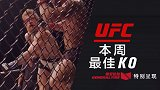 UFC-17年-本周最佳OK:敏斯疾如闪电先发制人-专题