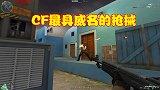 CF:游戏史中最具威名的GP枪械,每款都是属性强大