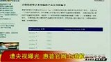 100317遭央视曝光 惠普官网上道歉